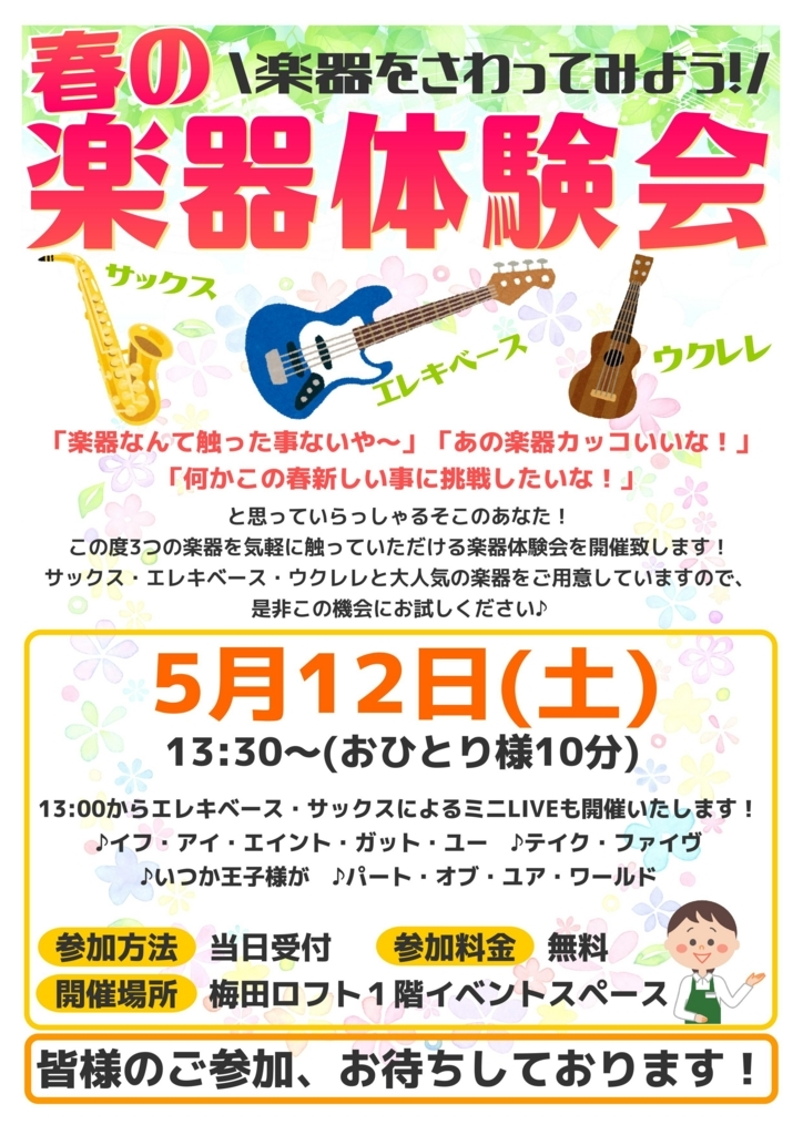 f:id:shima_c_umeda:20180507171801j:plain