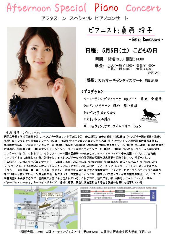 f:id:shima_c_umeda:20180507185144j:plain