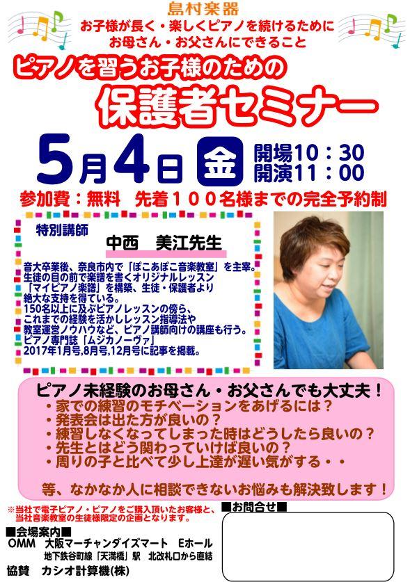 f:id:shima_c_umeda:20180507185153j:plain
