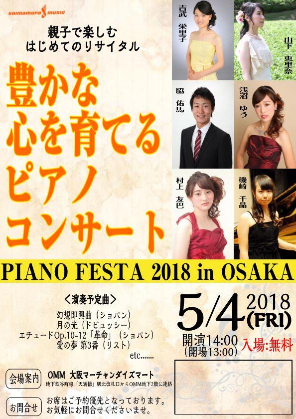 f:id:shima_c_umeda:20180507185203j:plain