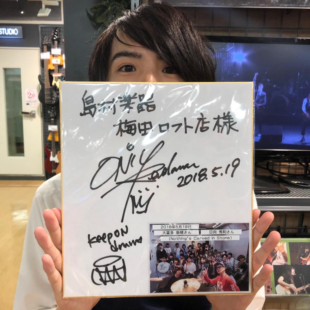 f:id:shima_c_umeda:20180522192146j:plain