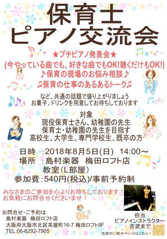 f:id:shima_c_umeda:20180617200924j:plain