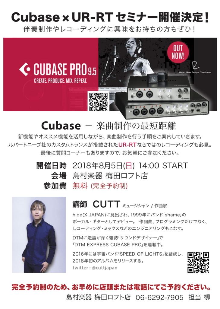 f:id:shima_c_umeda:20180709144009j:plain
