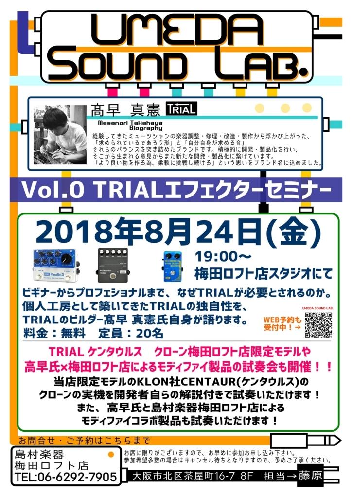 梅田ロフト店 イベント UMEDA SOUND LAB