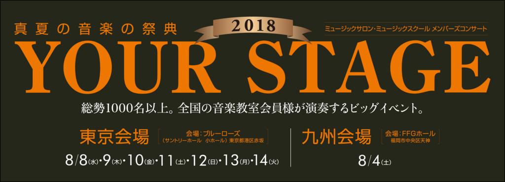 f:id:shima_c_umeda:20180728201802p:plain