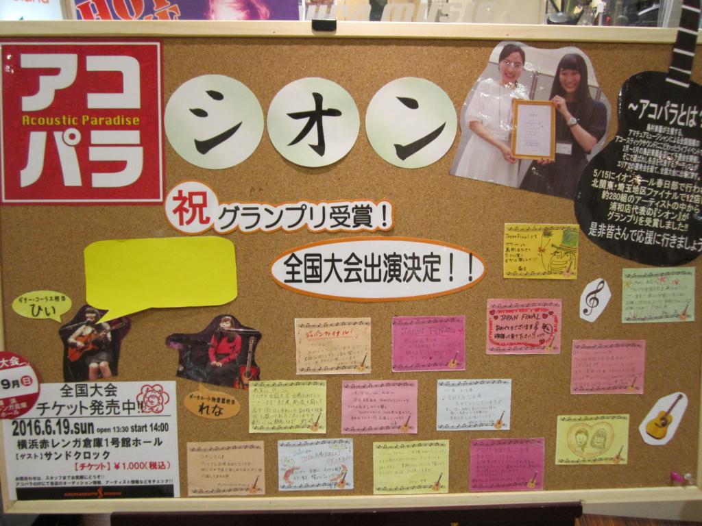 f:id:shima_c_urawa:20160518205058j:plain