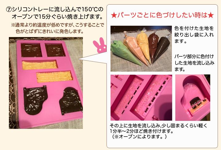 f:id:shima_c_utsunomiya-interpark:20180209195538j:plain