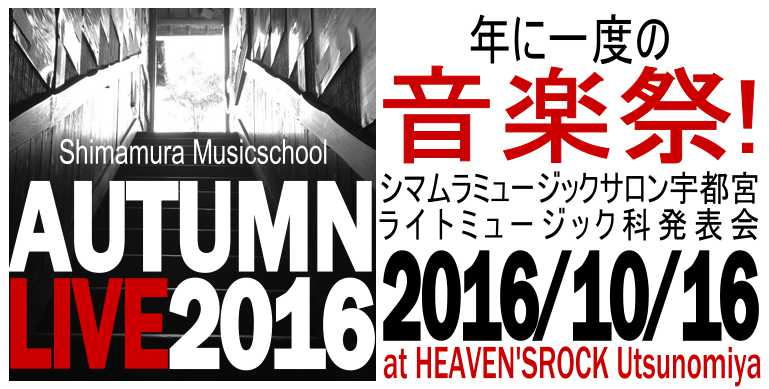 f:id:shima_c_utsunomiya:20160821104659j:plain