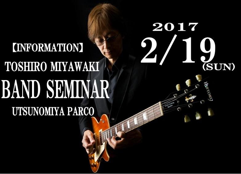 f:id:shima_c_utsunomiya:20170130162653j:plain
