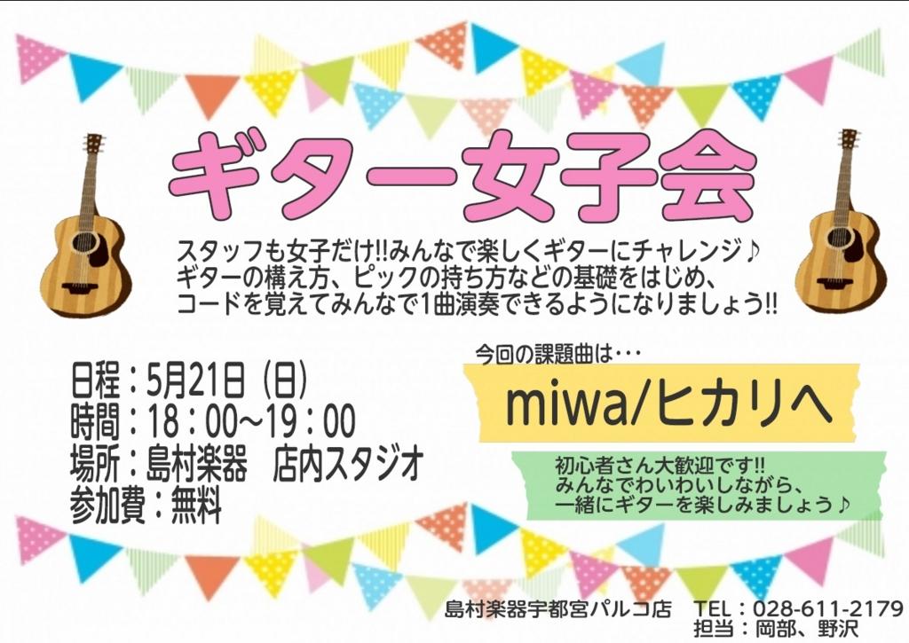 f:id:shima_c_utsunomiya:20170511200832j:plain