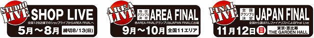 f:id:shima_c_utsunomiya:20170519215104j:plain
