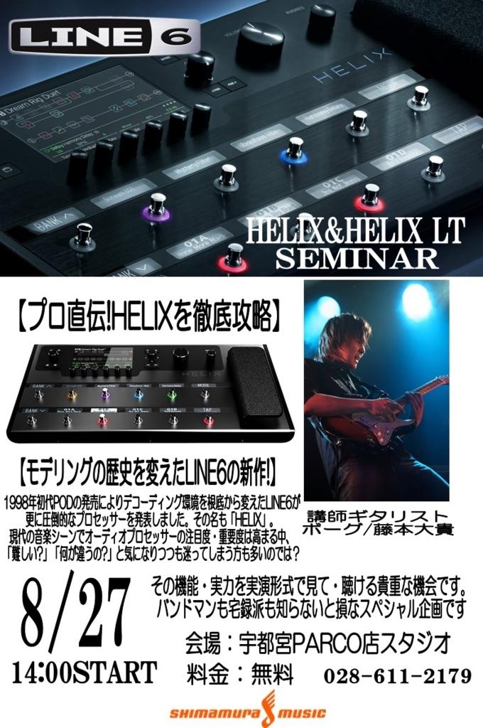 f:id:shima_c_utsunomiya:20170726173903j:plain
