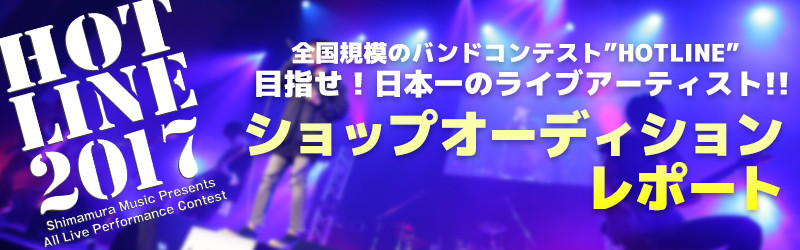 f:id:shima_c_utsunomiya:20170814140424j:plain