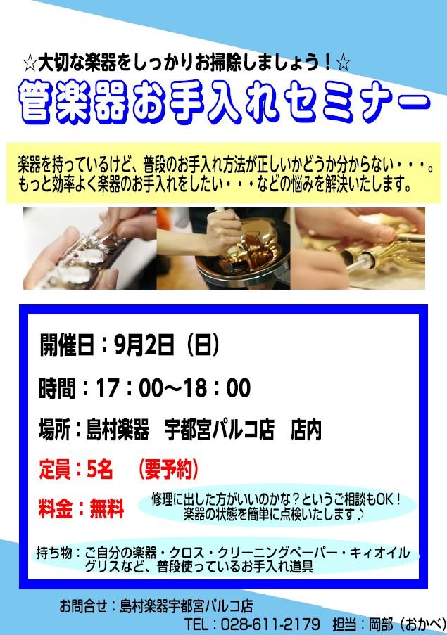 f:id:shima_c_utsunomiya:20180809213334j:plain