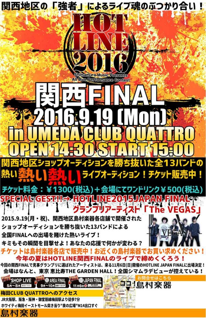f:id:shima_c_wakayama:20160821183828j:plain