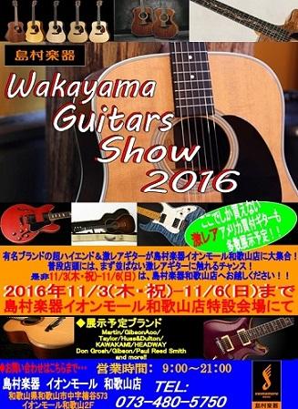 f:id:shima_c_wakayama:20161101192909j:plain