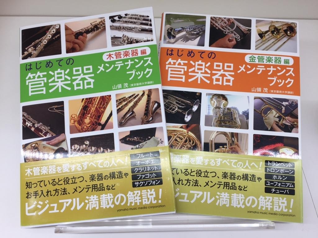 f:id:shima_c_yachiyomidorigaoka:20171006205221j:plain
