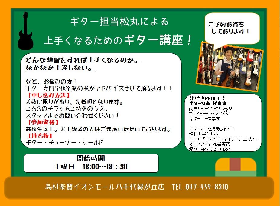f:id:shima_c_yachiyomidorigaoka:20171010181439j:plain