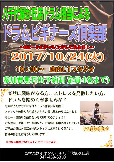 f:id:shima_c_yachiyomidorigaoka:20171012203714p:plain