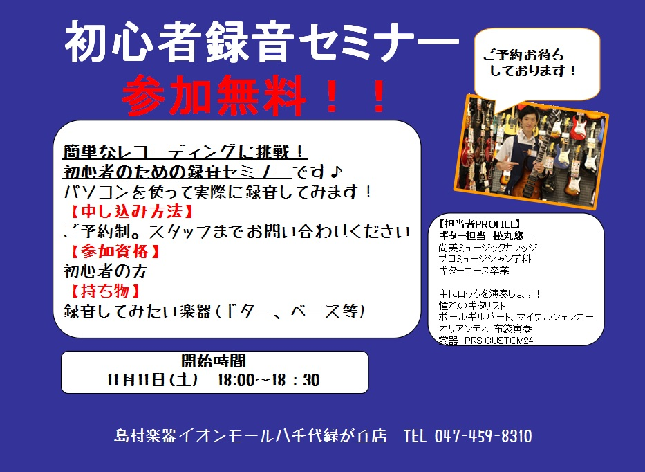 f:id:shima_c_yachiyomidorigaoka:20171014135043j:plain