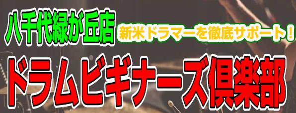 f:id:shima_c_yachiyomidorigaoka:20171108143125p:plain