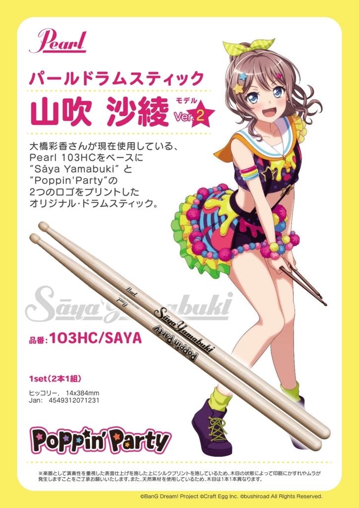 f:id:shima_c_yachiyomidorigaoka:20180706213053j:plain