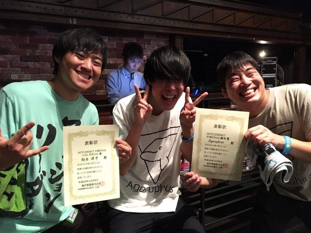 f:id:shima_c_yokkaichi:20171009191045j:plain