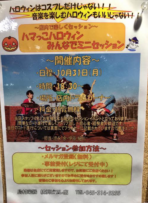 f:id:shima_c_yokohama:20161011152147j:plain