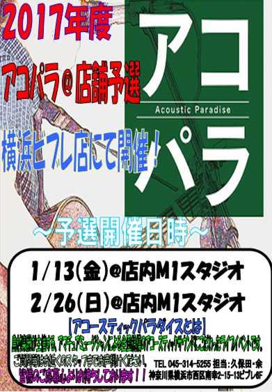 f:id:shima_c_yokohama:20161207150436j:plain