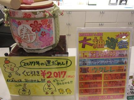 f:id:shima_c_yokohama:20170104175650j:plain