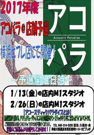 f:id:shima_c_yokohama:20170114140557j:plain
