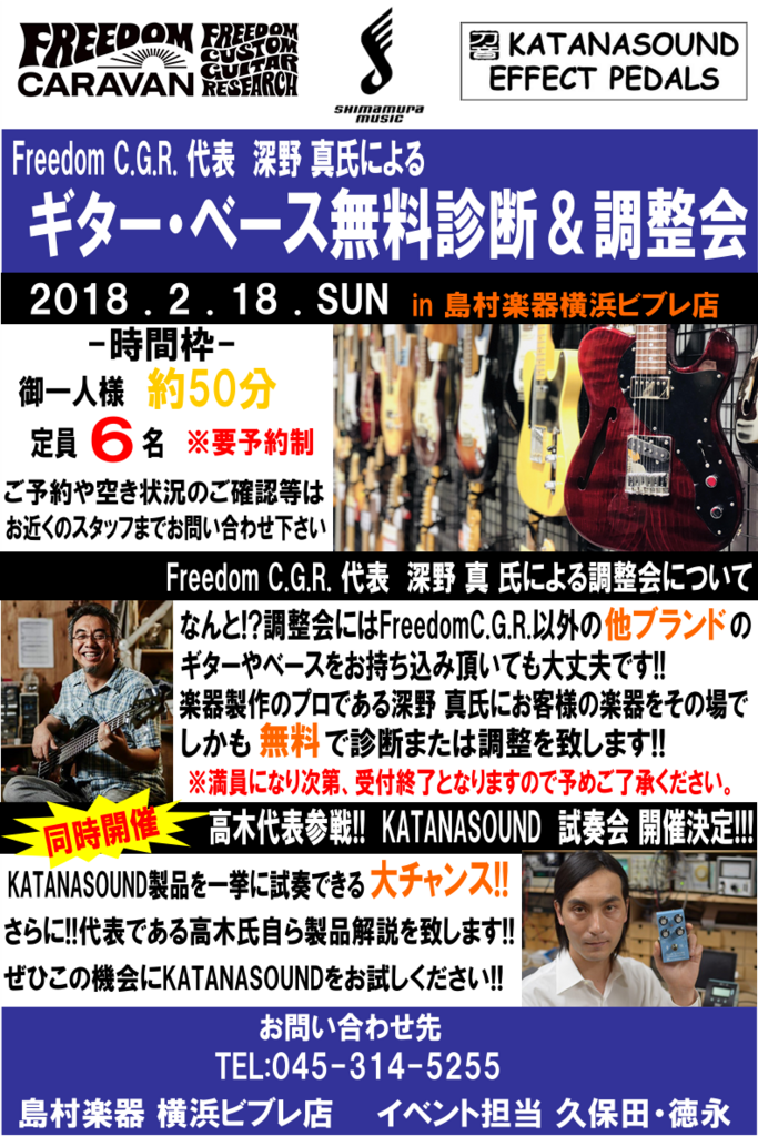 f:id:shima_c_yokohama:20180129113736p:plain