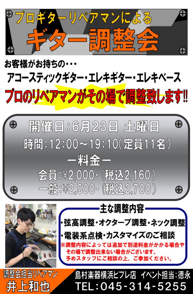 f:id:shima_c_yokohama:20180325192148p:plain
