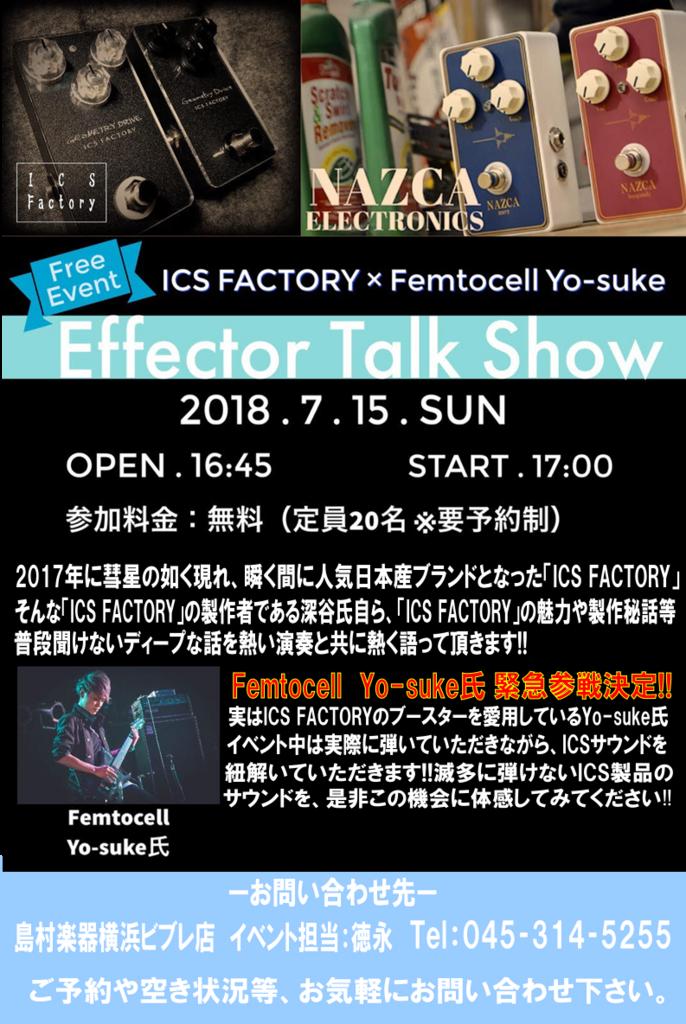 f:id:shima_c_yokohama:20180616180002p:plain