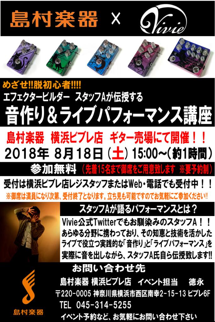 f:id:shima_c_yokohama:20180730140216p:plain