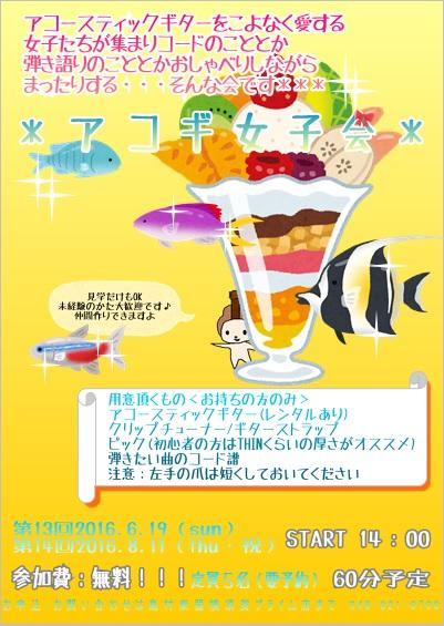f:id:shima_c_yokosuka:20160515112255j:plain