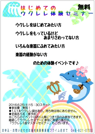 f:id:shima_c_yokosuka:20160527131133j:plain