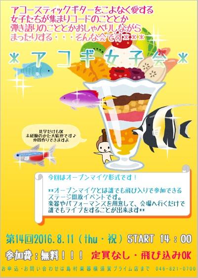 f:id:shima_c_yokosuka:20160620111959j:plain