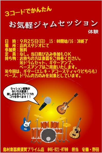 f:id:shima_c_yokosuka:20160721172732j:plain