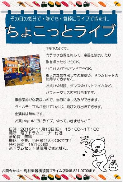 f:id:shima_c_yokosuka:20160822151402j:plain