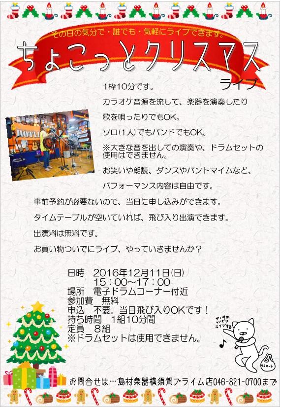 f:id:shima_c_yokosuka:20161007155520j:plain