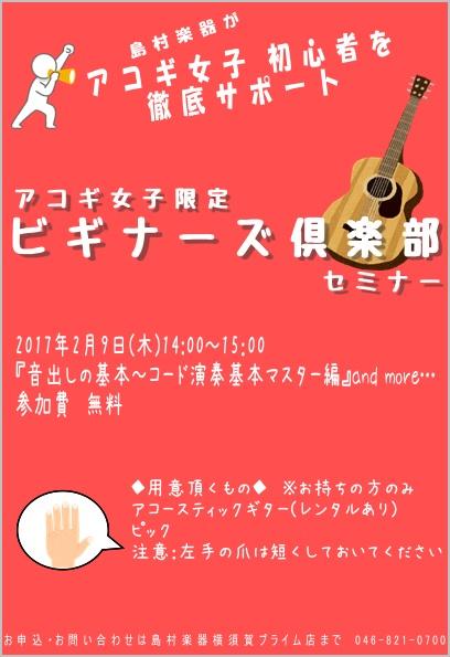 f:id:shima_c_yokosuka:20161209152855j:plain