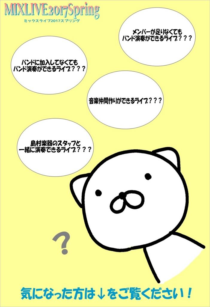 f:id:shima_c_yokosuka:20161213095644j:plain