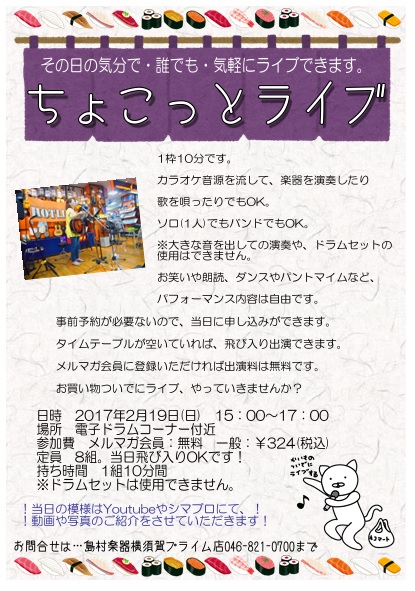 f:id:shima_c_yokosuka:20161224154728j:plain