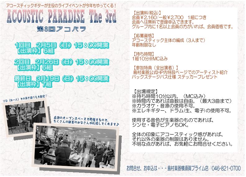 f:id:shima_c_yokosuka:20170108100510p:plain