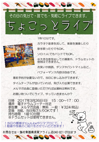 f:id:shima_c_yokosuka:20170125165223p:plain