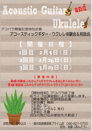 f:id:shima_c_yokosuka:20170128161248p:plain