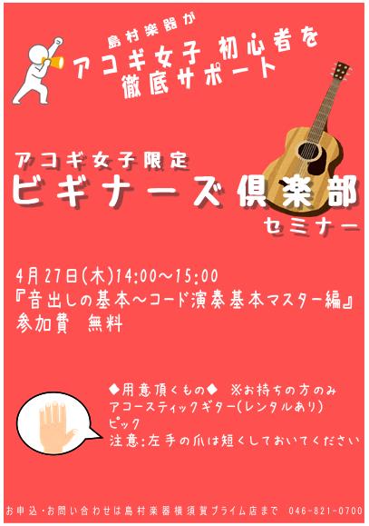 f:id:shima_c_yokosuka:20170211172708p:plain