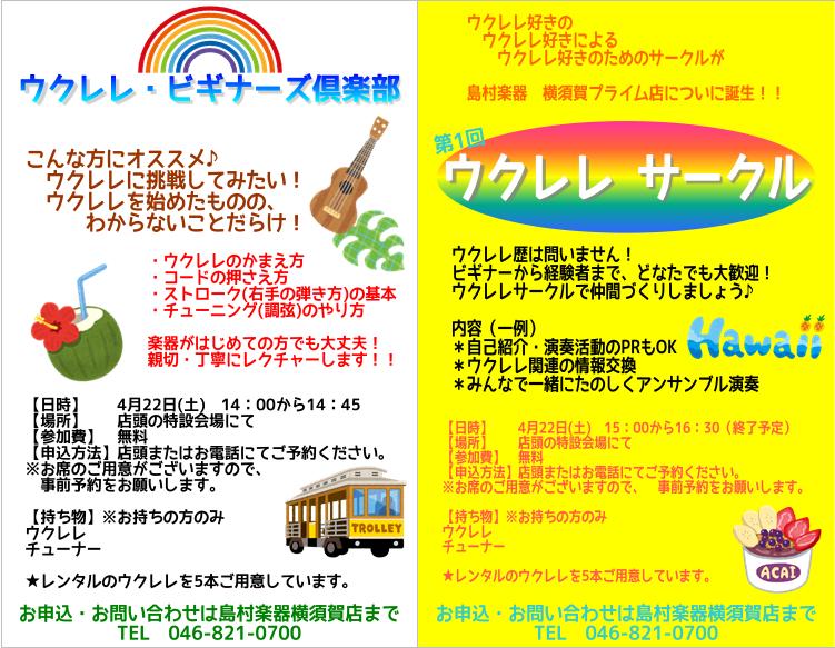f:id:shima_c_yokosuka:20170224174548p:plain