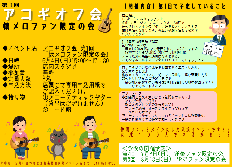 f:id:shima_c_yokosuka:20170329153732p:plain